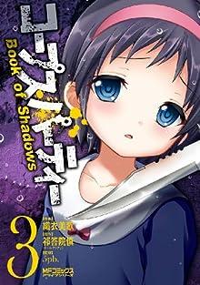 [祁答院慎x織衣美歌] コープスパーティー Book of Shadows 全03巻
