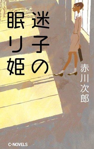 迷子の眠り姫 (C★NOVELS)