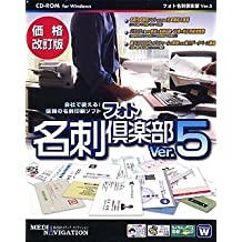フォト名刺倶楽部 Ver.5 価格改定版