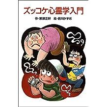 ズッコケ心霊学入門 それいけズッコケ三人組 (ズッコケ文庫)