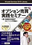 DVD オプション売買実践セミナー~脱・中級者を目指すトレーニング講座~