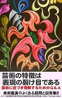 [河野愛二郎, 二十一世紀創造]の芸術の特徴は表現の裂け目である: 芸術に近づき理解するためのQ&A 美術鑑賞のよくある疑問と回答集