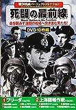 〈戦争映画パーフェクトコレクション〉死闘の最前線 (<DVD>)