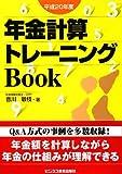 年金計算トレーニングBook〈平成20年度〉