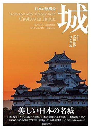 日本の原風景 城 (Landscapes of the Japanese Heart)