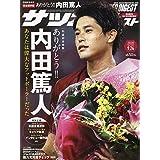 サッカーダイジェスト 2020年 9/24 号 [雑誌]