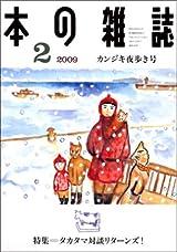 2月 カンジキ夜歩き号 No.308