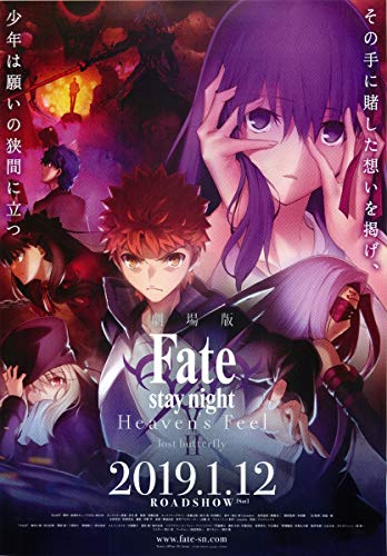 映画チラシ 劇場版 Fate stay night Heaven's Feel ? lost butterfly