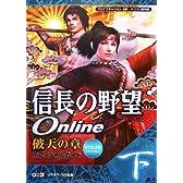 信長の野望Online破天の章 オフィシャルガイド07.2.28バージョン〈下〉