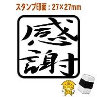 既製品 感謝 ブラザースタンプ印字面27×27mm SNM-030300314