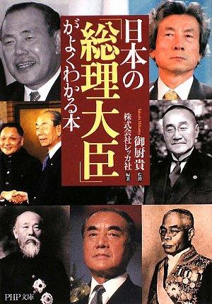 日本の「総理大臣」がよくわかる本 (PHP文庫)