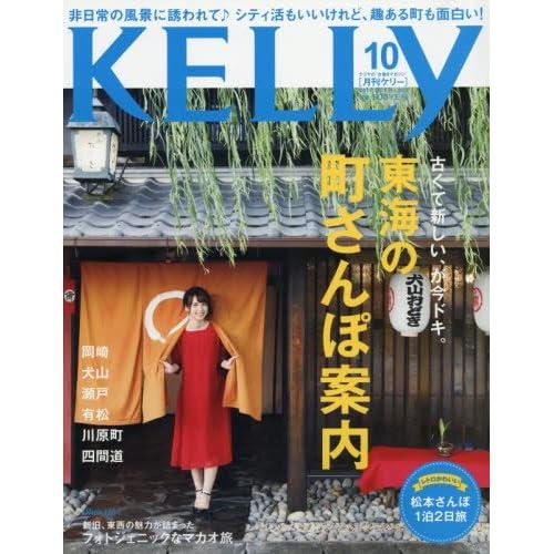 月刊KELLY(ケリー) 2017年 10 月号 [雑誌]