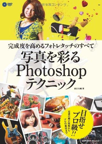 写真を彩るPhotoshopテクニック 完成度を高めるフォトレタッチのすべての詳細を見る