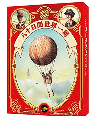 八十日間世界一周 日本語版 -