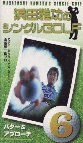 浜田雅功のシングルGOLF Vol.6 [VHS]