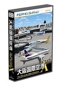 テクノブレイン FSアドオンコレクション 大阪国際空港