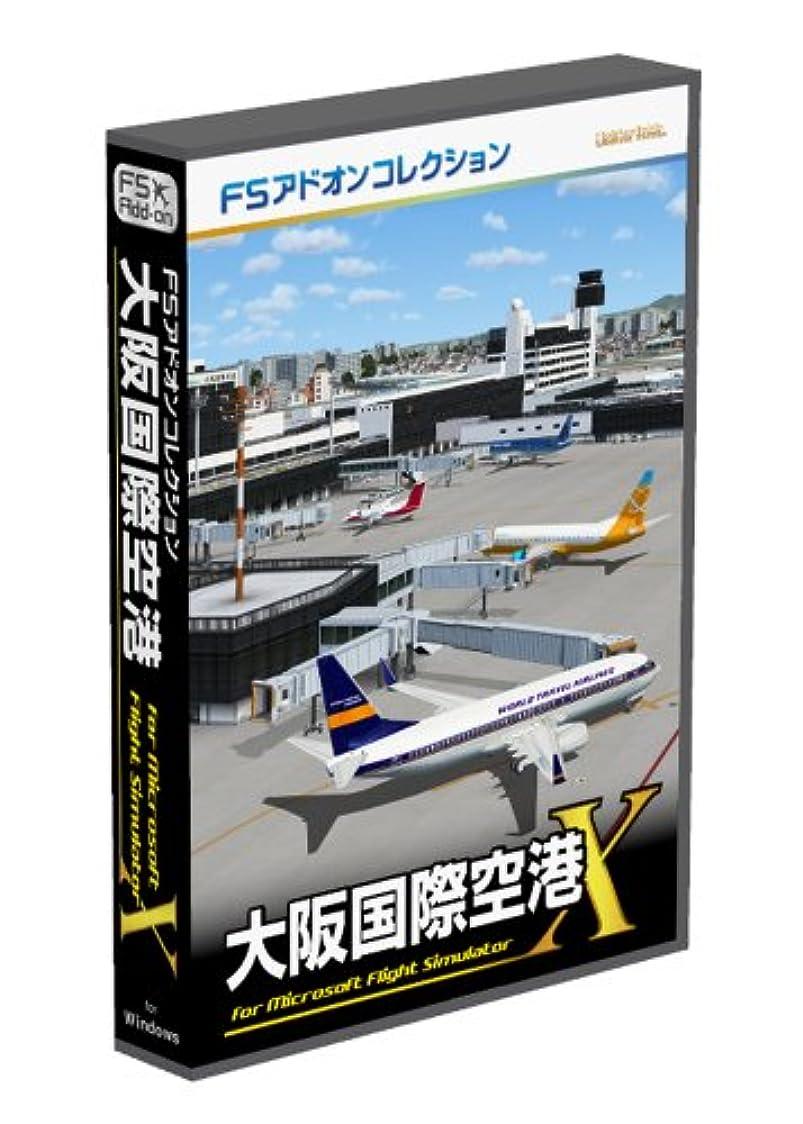 マイクメーター彫るテクノブレイン FSアドオンコレクション 大阪国際空港