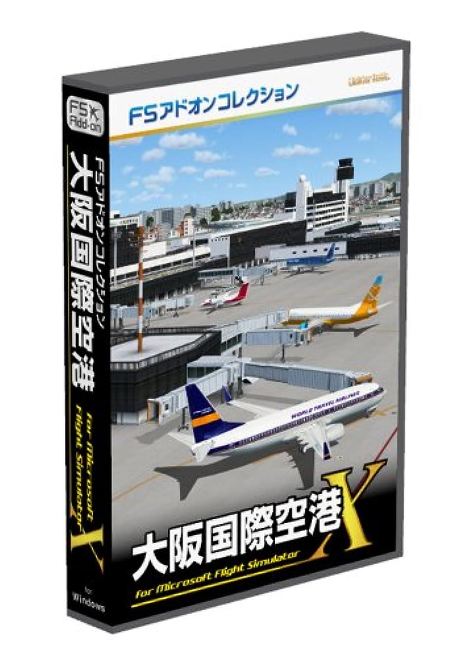 ばかげた悪党コーチテクノブレイン FSアドオンコレクション 大阪国際空港