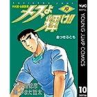 メスよ輝け!! 10 (ヤングジャンプコミックスDIGITAL)