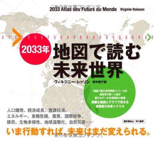 2033年 地図で読む未来世界