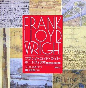 フランク・ロイド・ライト・ポートフォリオ 素顔の肖像、作品の真実 (講談社トレジャーズ)