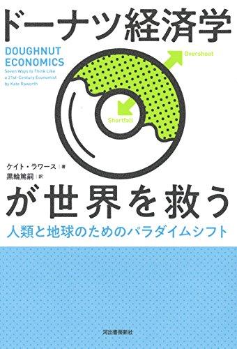 ドーナツ経済学が世界を救う: 人類と地球のためのパラダイムシフト