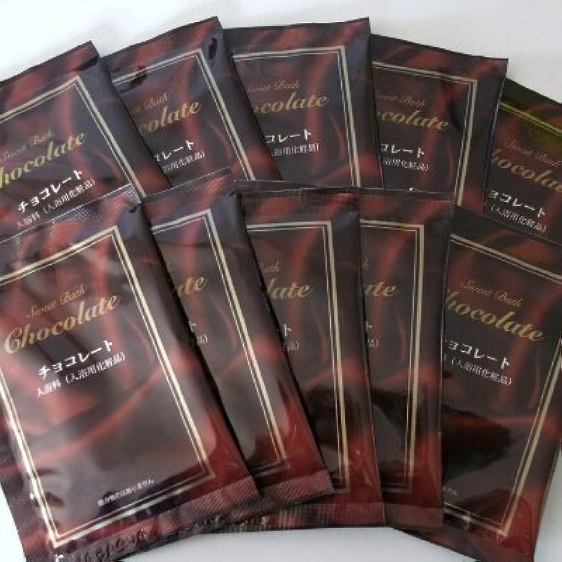 暗殺する表面的なクロススイートバス チョコレートの香り 10包セット