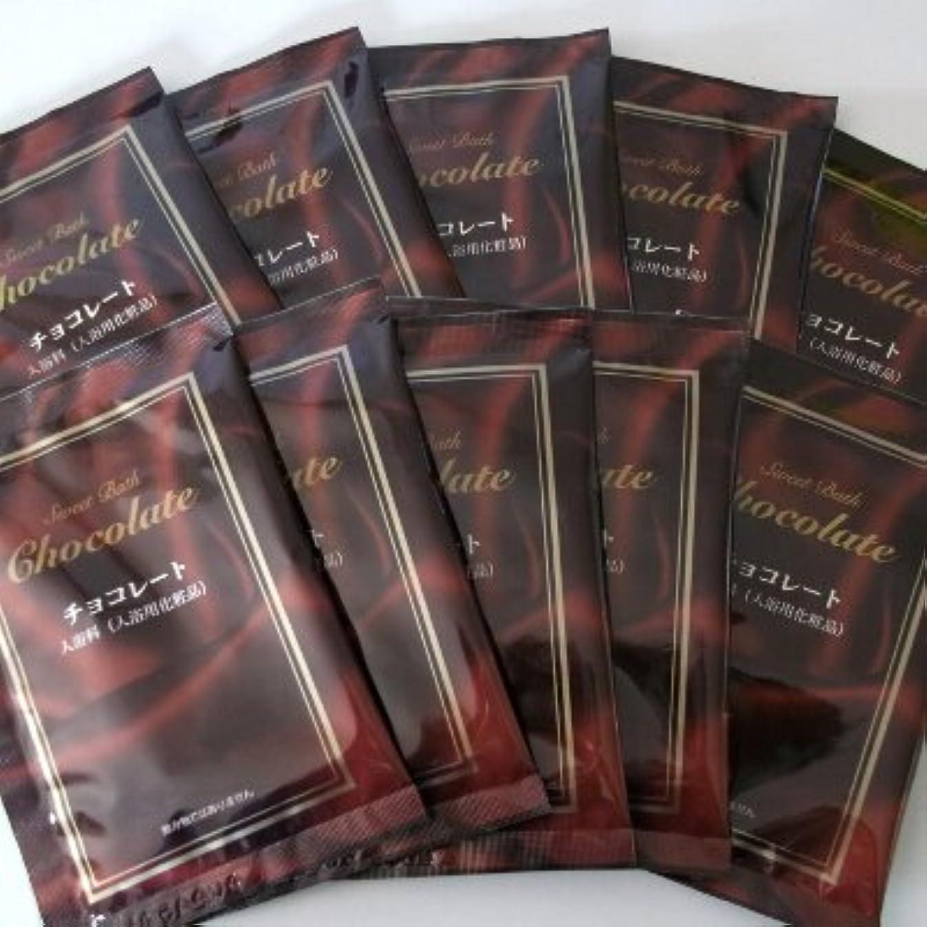 より多い習字ハイキングに行くスイートバス チョコレートの香り 10包セット