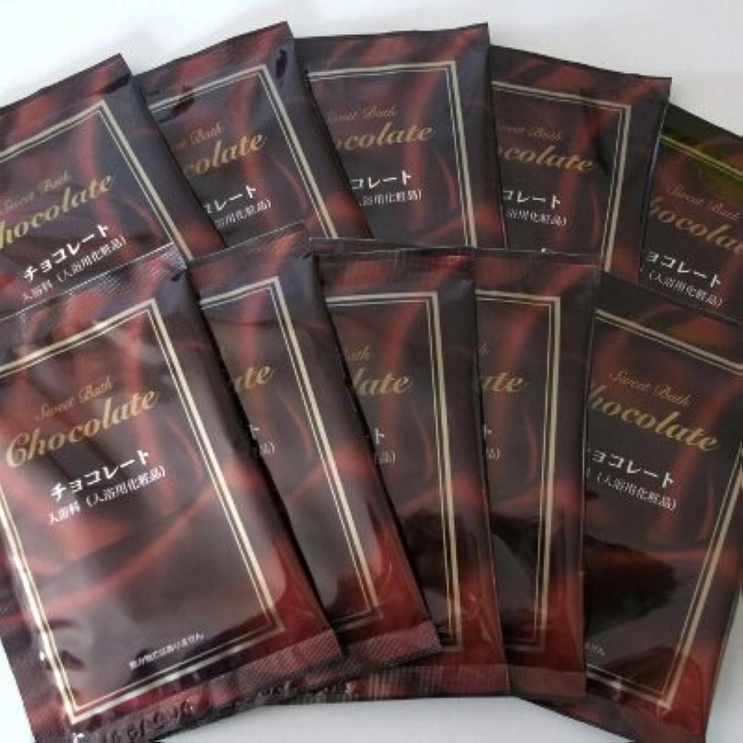 準拠正当な自宅でスイートバス チョコレートの香り 10包セット