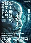 史上最強の哲学入門 東洋の哲人たち (SUN MAGAZINE MOOK)