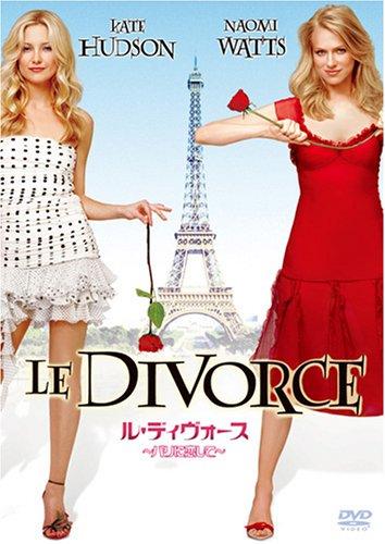 ル・ディヴォース/パリに恋して [DVD]の詳細を見る