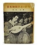 日本初期洋画の研究 (1945年)