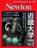 近畿大学大解剖 第2弾 (ニュートン別冊)