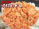 築地丸中 鮭のフレーク1kg 海外お土産 おみやげ 鮭ほぐし 惣菜