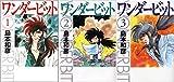 ワンダービット コミック 全3巻完結セット (MF文庫 )