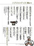 dancyu(ダンチュウ) 2017年6月号「エブリシング イズ カレー」 画像