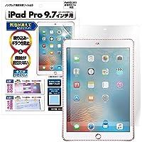 ASDEC アスデック apple iPad Pro 9.7 / iPad 9.7 (第5世代,2017年) / iPad Air 2 対応 タブレット フィルム [ノングレアフィルム3] ・防指紋 指紋防止・気泡消失・映り込み防止 反射防止・キズ防止・アンチグレア・日本製 NGB-IPA08