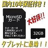 ( 32GB Class10 )BONZSHOP限定価格 Micro SD カード GB Class メーカー問わず SDカード変換アダプタ付