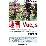 山田祥寛 (著) (1)新品:   ¥ 490