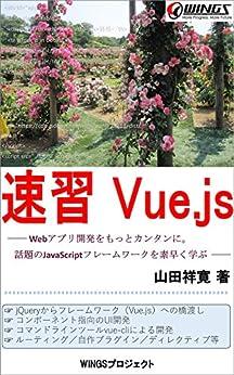 [山田祥寛]の速習Vue.js 速習シリーズ