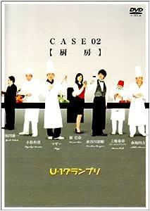 U-1グランプリ CASE02『厨房』 [DVD]