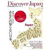 Discover JAPAN (ディスカバージャパン)4 (エイムック 1716)