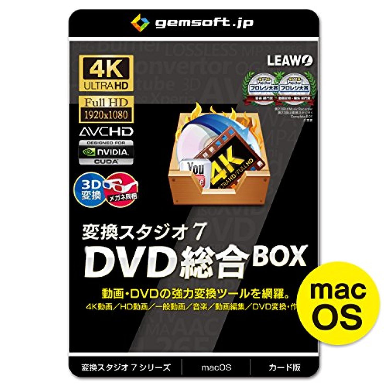 代表する付録クリーナー変換スタジオ7 DVD総合BOX Mac版 | 変換スタジオ7シリーズ | カード版 | Mac対応