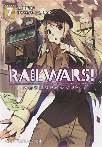RAIL WARS!〈7〉日本國有鉄道公安隊 (クリア文庫)