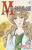 M 2―ダーク・エンジェル3 (秋田コミックスエレガンス)