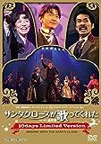 キャラメルボックス『サンタクロースが歌ってくれた』10days Limited Version [DVD]