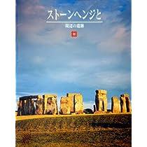 Stonehenge [Japanese Edition] (ストーンヘンジと周辺の遺跡)