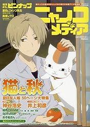 ニャンコメディア 2016年 11 月号 [雑誌]: アニメディア 別冊