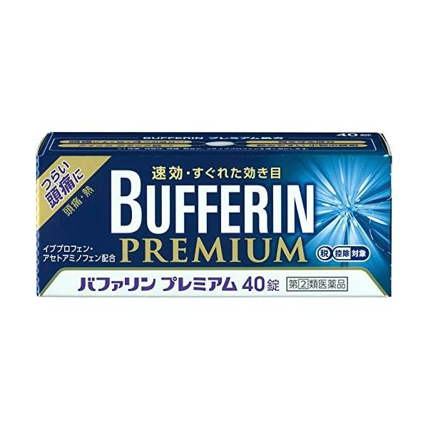【指定第2類医薬品】バファリンプレミアム 40錠...の商品画像