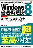 Windows8倍速・時短技ユーザー・ハンドブック (User Hand Book)